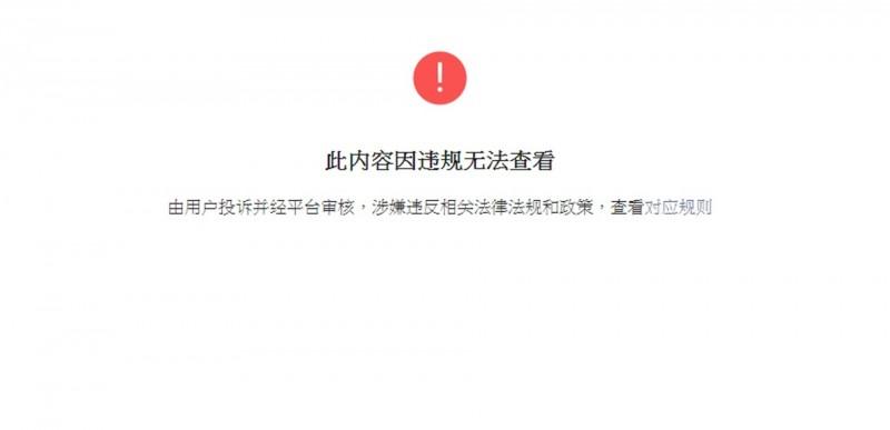 英國駐中國大使館聲明,在微信上被刪掉。(圖擷取自網路)