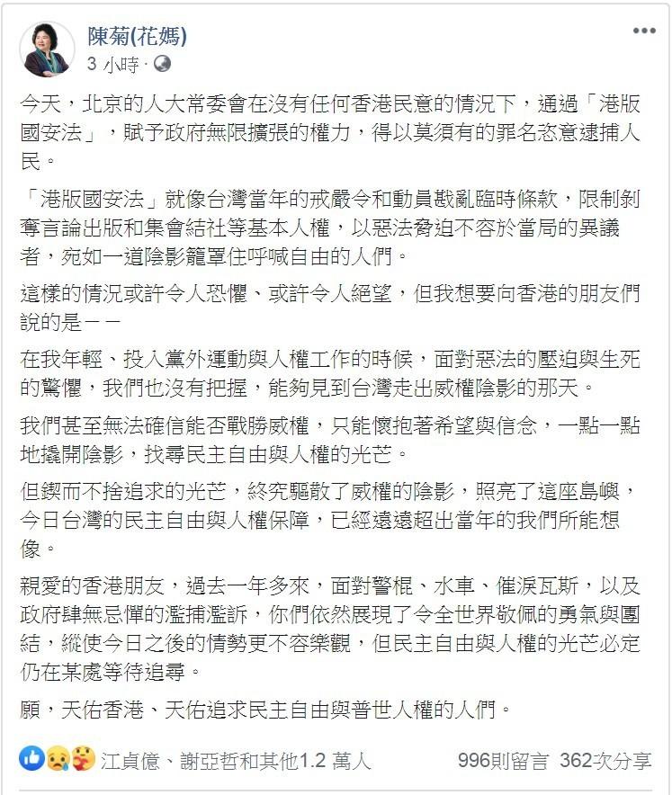 港區國安法 陳菊:就像台灣當年戒嚴令