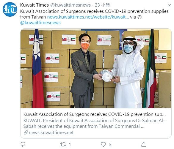 我國近日對世界逾80國捐贈5100萬片口罩,卻未被列入許多地區的解封名單,引起民間輿論熱議;然而,受助的科威特媒體29日報導,稱感謝台灣捐贈醫療物資,文內也不避諱中華民國的旗幟和圖樣。(圖擷取自Twitter)