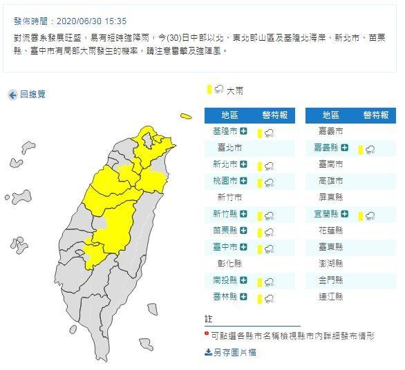中央氣象局針對10縣市發布大雨特報。(圖擷自中央氣象局)