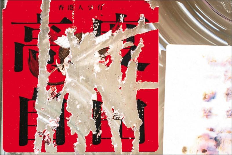 中國全國人大常委會六月三十日通過香港國安法,香港在「一國兩制」保障下的「高度自治」名存實亡。圖為香港一家餐廳外的牆壁上貼著一張寫有「香港人享有高度自由」的標語已被撕去。(彭博)