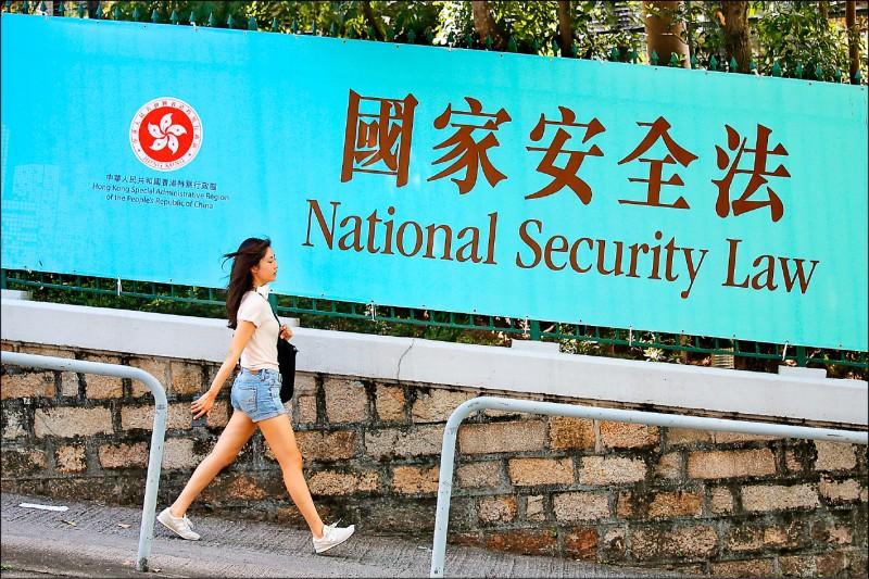 中國全國人民代表大會常務委員會6月30日上午,162名出席委員無異議表決通過「香港特區維護國家安全法」,並於當日由國家主席習近平簽署公布,「自公布之日起施行」。(美聯社)