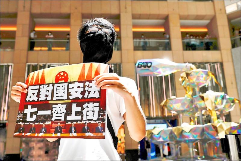 香港民主派號召7月1日香港主權移交紀念日,走上街頭反對國安法。 (路透)