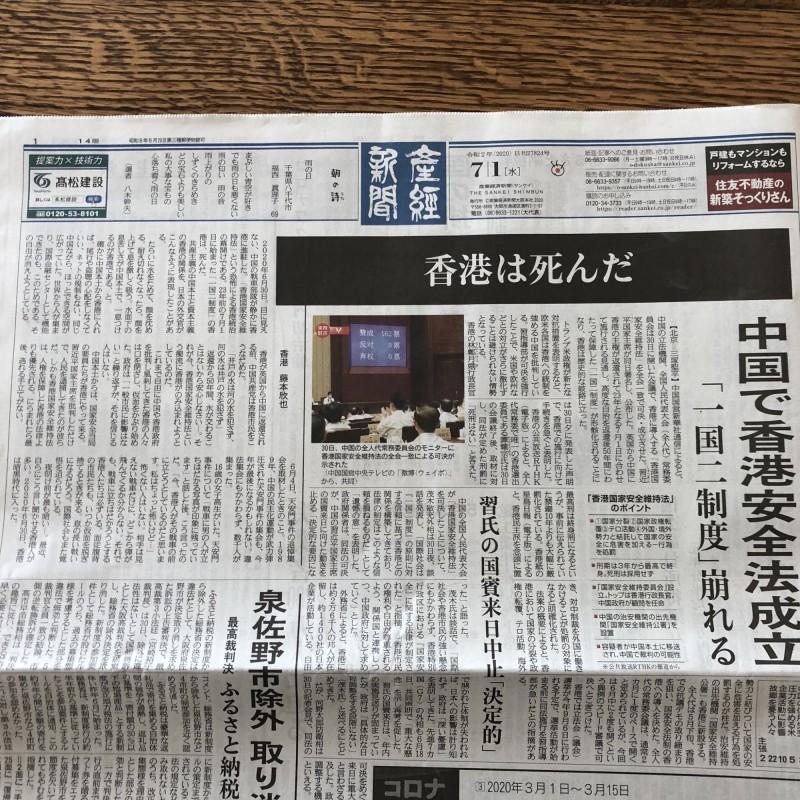 《產經新聞》評語:香港已死