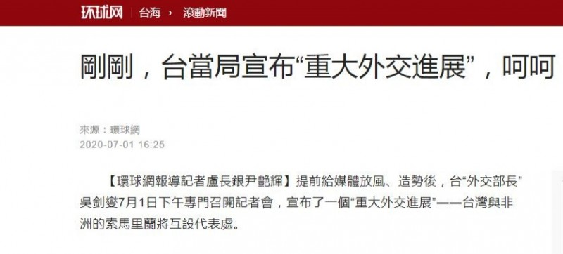 台灣與索馬利蘭互設代表處,中國官媒冷笑作為回應。(圖取自環球時報)