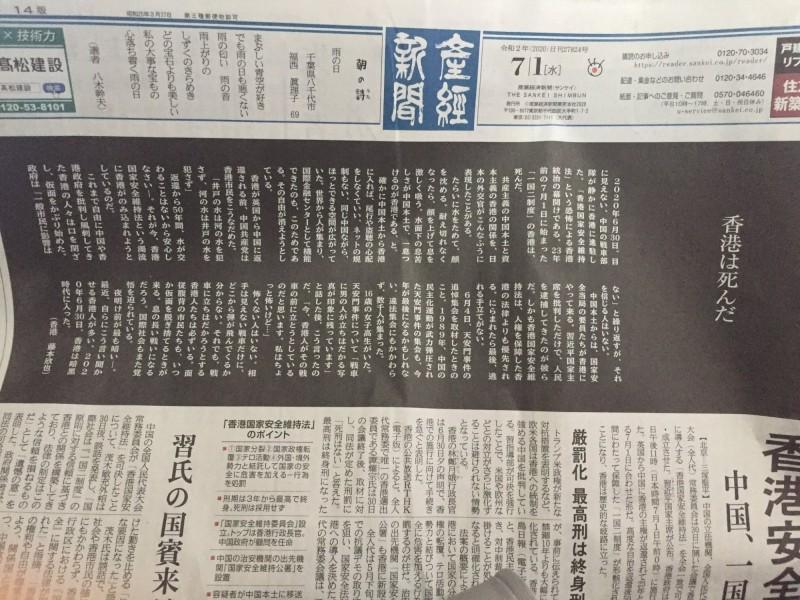 日媒《產經新聞》今日頭版以黑底白字寫下簡短的語句「香港已死」,宣示香港昔日「東方明珠」之地位,在今日正式殞落。(圖擷取自推特)