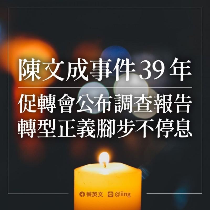 蔡總統表示,今天是陳文成事件39週年的日子,盼望對轉型正義的努力,能稍稍撫慰家屬,也能給香港等待自由之光的朋友們些許鼓勵。(取自臉書)