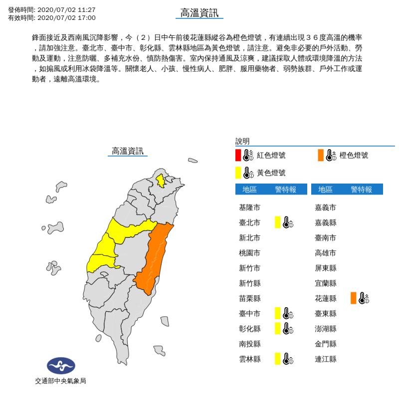 氣象局對台北市、台中市、彰化縣、雲林縣及花蓮縣等5縣市發布高溫特報。(擷取自中央氣象局)