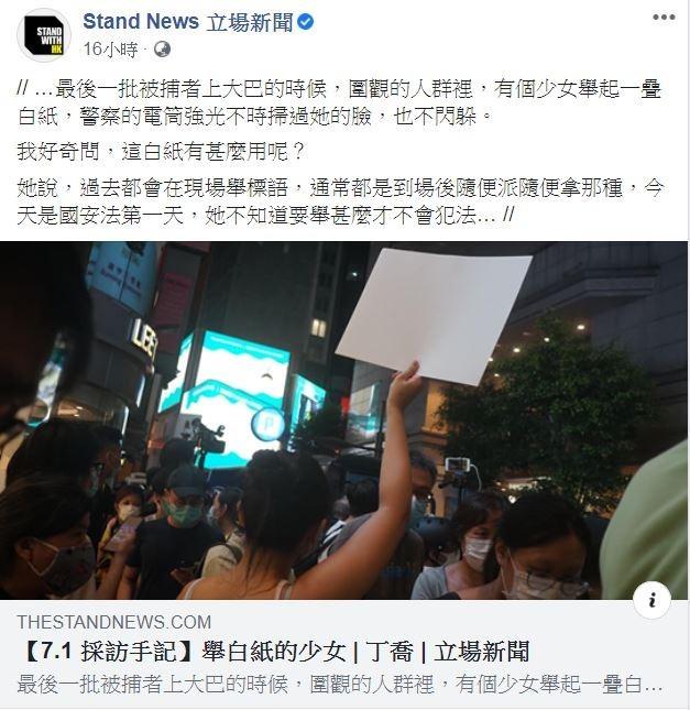 1日晚間有一名香港少女在街頭高舉一疊白紙看似抗議,她受訪表示,會這麼做只是想知道中共政府「荒謬笑話」,最後也因此逃過港警抓捕。(圖擷取自《立場新聞》臉書粉專)