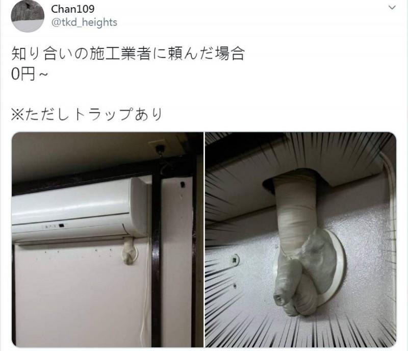 日前有一名日本網友表示,他找認識的冷氣業者幫忙施工,還大方地說全程免費,未料最後冷氣的塑鋼土模樣竟超像男性生殖器,讓原PO相當傻眼。(圖擷取自推特)