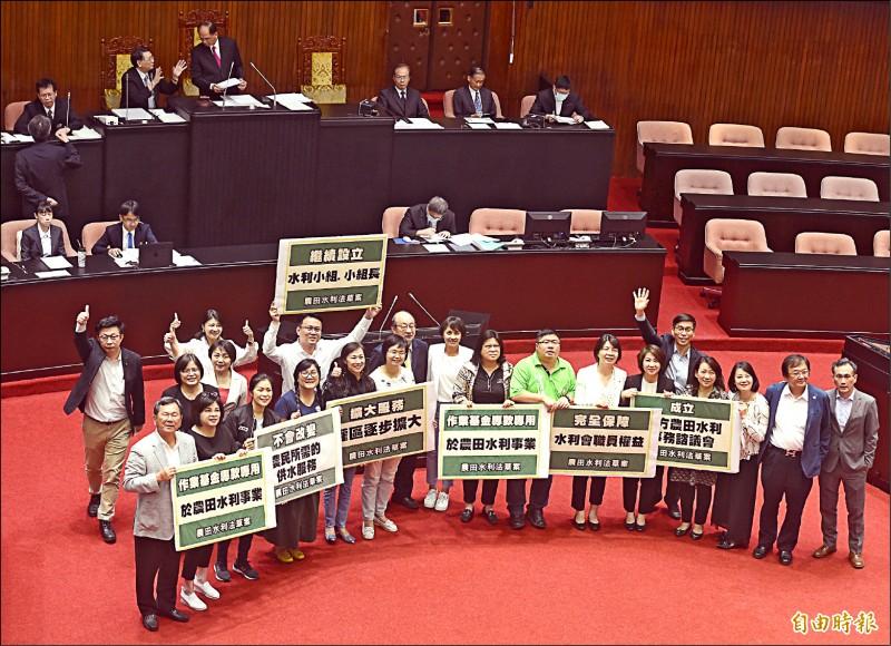 立法院臨時會昨日三讀通過農田水利法後,民進黨團在議場內舉標語合影。(記者簡榮豐攝)