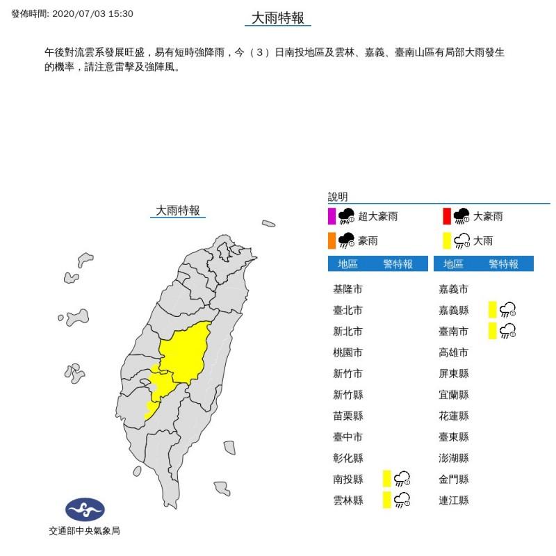 氣象局對南投、雲林、嘉義、台南山區發布大雨特報。(氣象局提供)