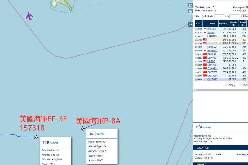 軍事迷今天掌握到有多架美國軍機在台灣南部空域巡弋,也發現有中國軍機侵入我北部防空識別區ADIZ空域,遭到我國空軍警告驅離。(記者蔡宗憲翻攝)