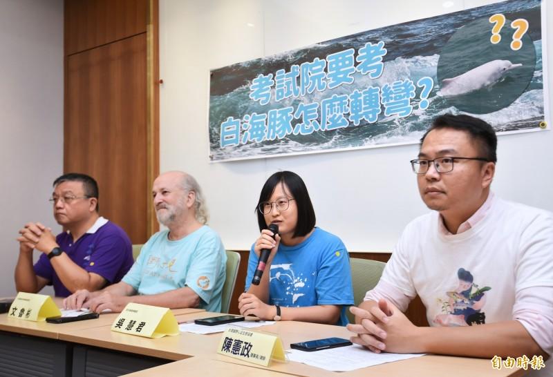 環保團體與台灣白海豚保育國際顧問團代表3日舉行「考試院要考白海豚怎麼轉彎?」記者會,公開反對周蓮香被提名考試委員。(記者方賓照攝)