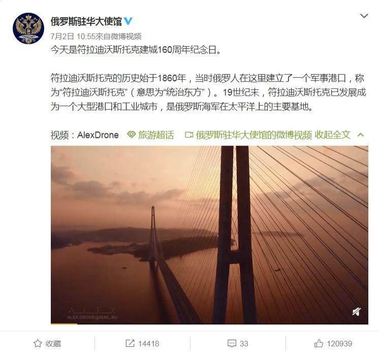海參崴:我的滿洲你的中國