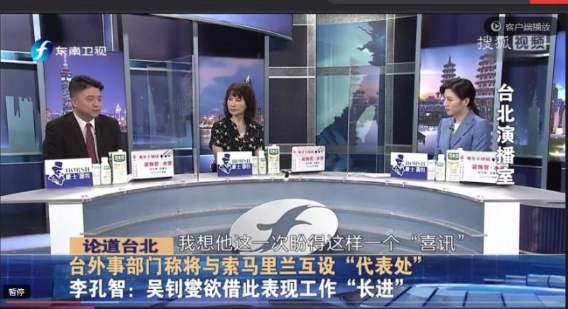 中國官媒《東南衛視》的駐點記者(右)違法在台主持政論節目,今被驅逐出境。(圖取自網路)