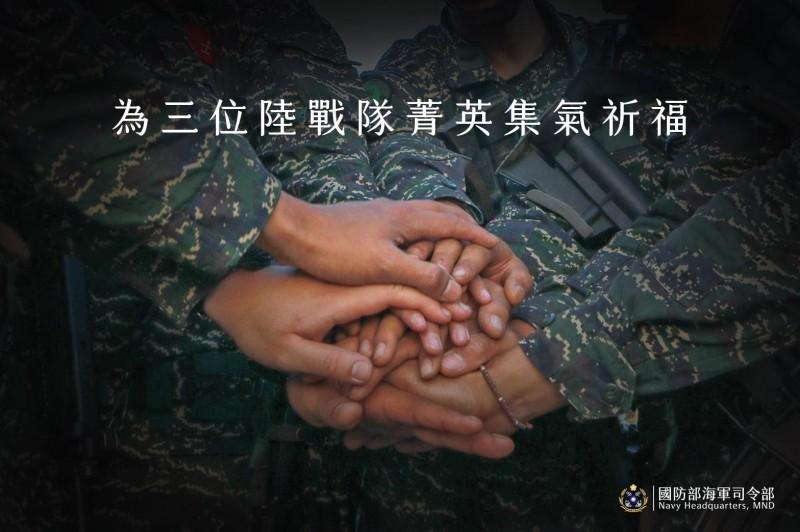 海軍司令部昨深夜在官方粉絲頁發布圖文,請網友一起為3位陸戰隊菁英集氣祈福。(翻攝自海軍司令部臉書粉絲頁)