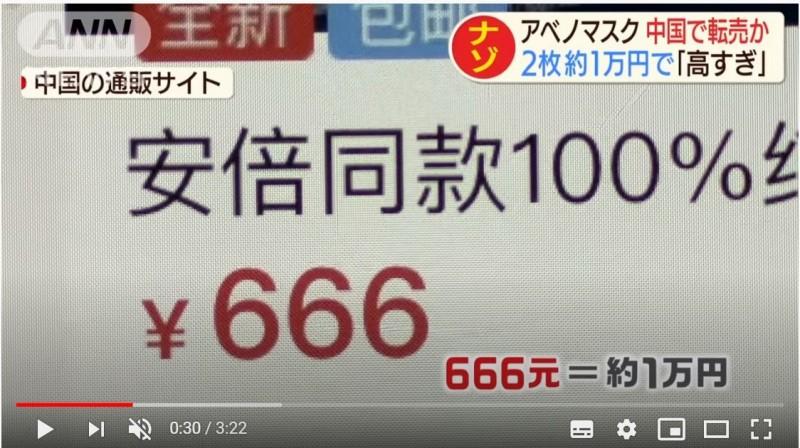 有日媒報導,有中國人把該口罩放在中國網購平台上以人民幣666元(約新台幣2820元)轉售,還在商品資訊欄寫上「建議收藏用」。(圖擷取自YouTube)