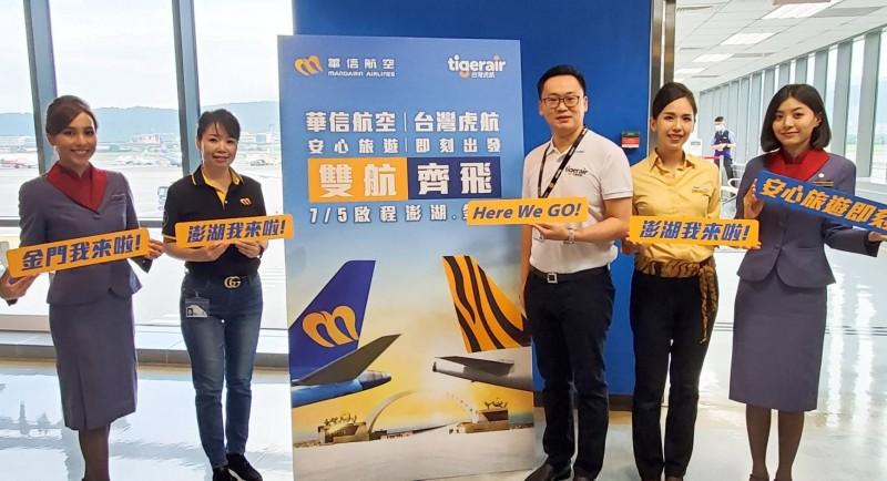 虎航澎湖、金門首航 旅客搶搭一日來回班機過乾癮 - 生活 - 自由時報電
