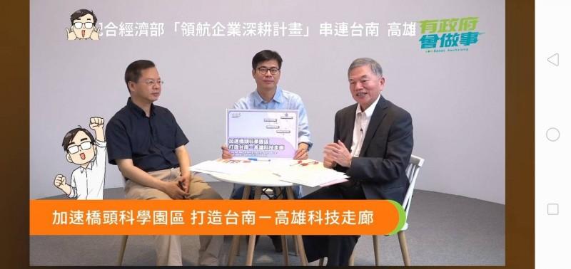 陳其邁揪沈榮津(右)、龔明鑫(左)直播,聊高雄發展六大戰略。(圖擷取自陳其邁臉書)