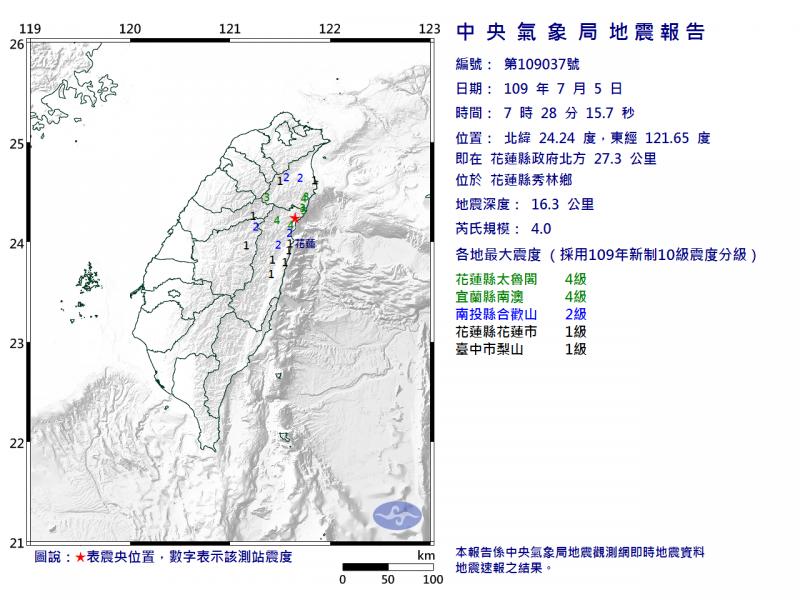 花蓮縣今晨發生規模4.0地震。(圖擷取自中央氣象局)