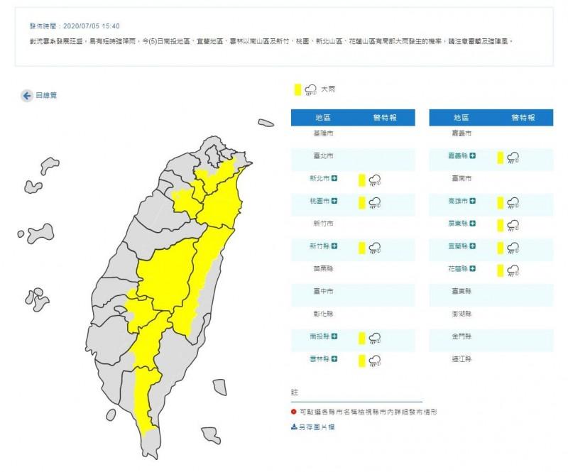 中央氣象局今天下午3時40分,針對10縣市續發大雨特報。(圖擷取自中央氣象局官網)