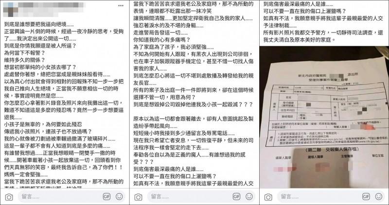 疑似執行長妻子PO文指控L女為何當下不報警,貼文已被刪除。(圖擷自臉書)