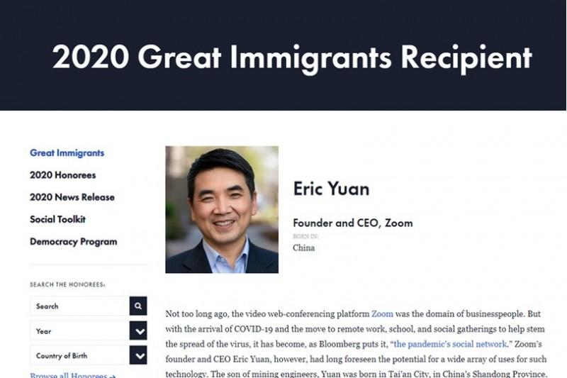 美國卡內基基金會2020年度傑出移民中,Zoom公司創辦人袁征上榜。(圖擷取自Carnegie Corporation of New York官網)