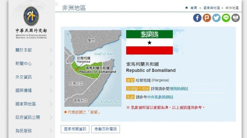台灣外交部官網「索馬利蘭共和國」資料上線,也標註當地有我國外館。(圖取自外交部網站)