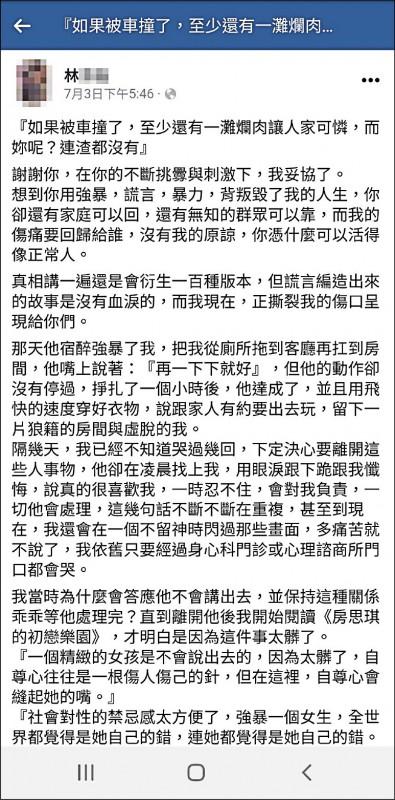 林女生前在臉書抒發千字文,控訴自己受辱。(記者徐聖倫翻攝)