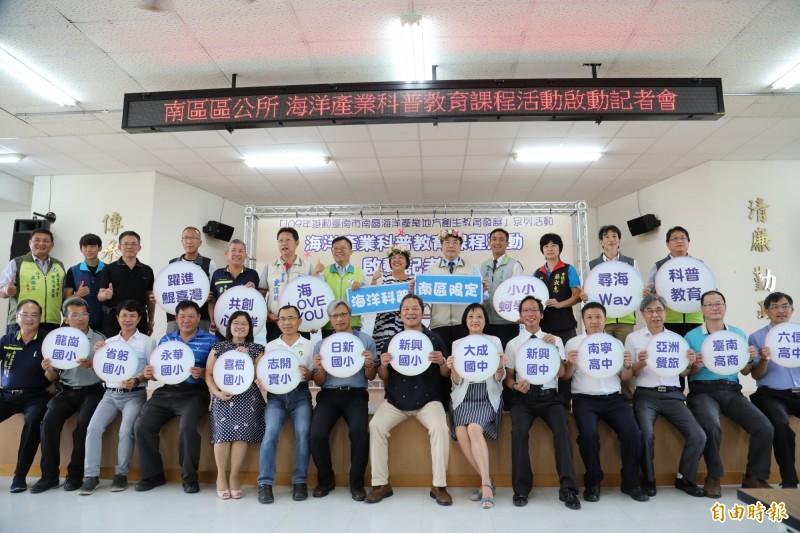 台南市長黃偉哲與南區公所、地方校長、民代宣布海洋產業科普教育課程啟動。(記者王俊忠攝)