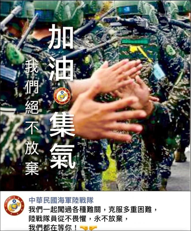 陸戰隊官兵日前進行登陸操演發生膠艇翻覆意外,海軍在臉書貼文為命危同袍集氣加油。(圖:取自海軍陸戰隊臉書)