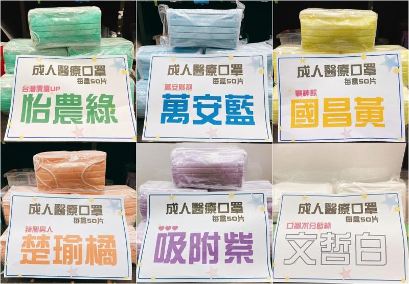 新北永和藥局將口罩顏色添一點「政治味」,讓網友紛紛直呼有才。(圖擷自臉書)