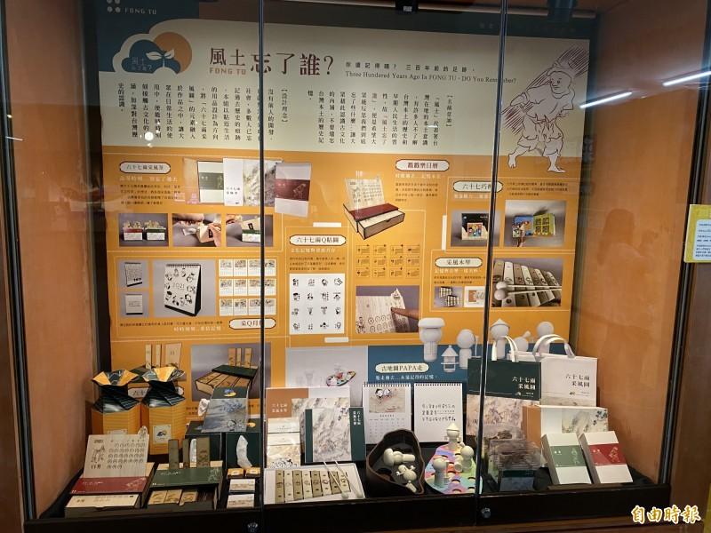 古圖製作成台灣歷史教材。(記者翁聿煌攝)
