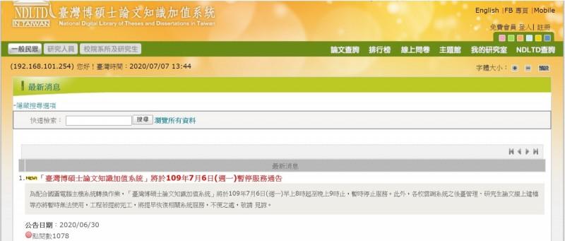 台灣博碩士論文知識加值系統從昨起暫停服務,截至今日仍未開放,碰上畢業季,全國研究生正在苦等上傳資料,國家圖書館表示,因有零件故障,目前正在搶修,會盡快開放。(圖取自網路)