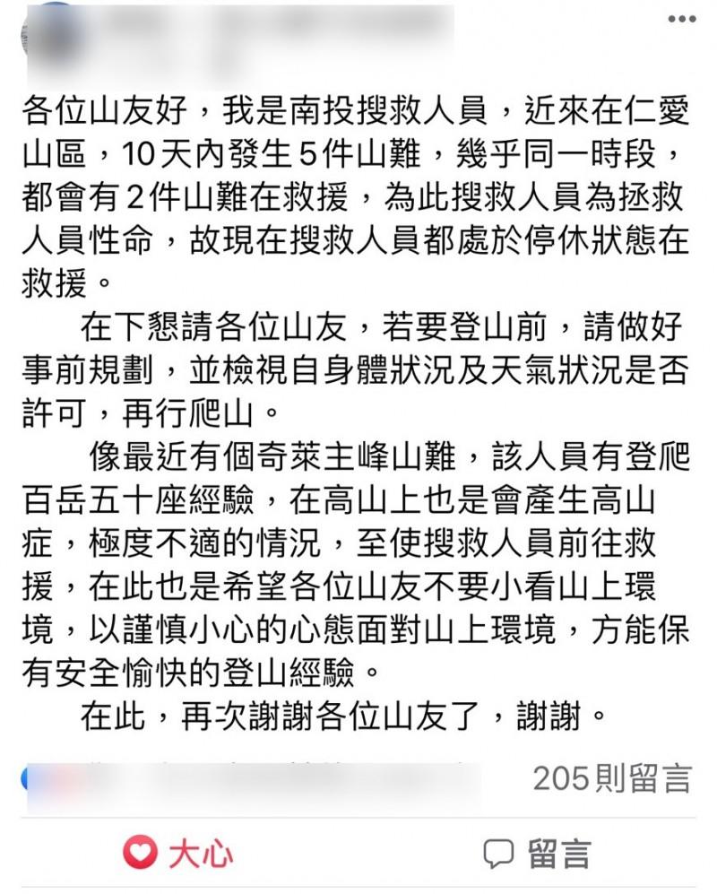 連續多起山難發生,搜救隊員則是在臉書PO文,呼籲山友登山前做好規劃,小心謹慎面對山上環境。(記者佟振國翻攝)