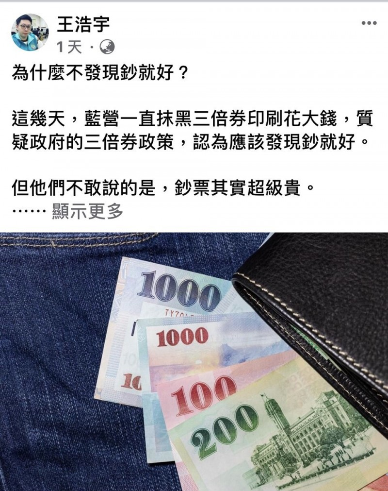 三倍券為什麼不發現鈔就好?王浩宇在臉書PO文解釋鈔票其實超級貴。(取自王浩宇臉書)