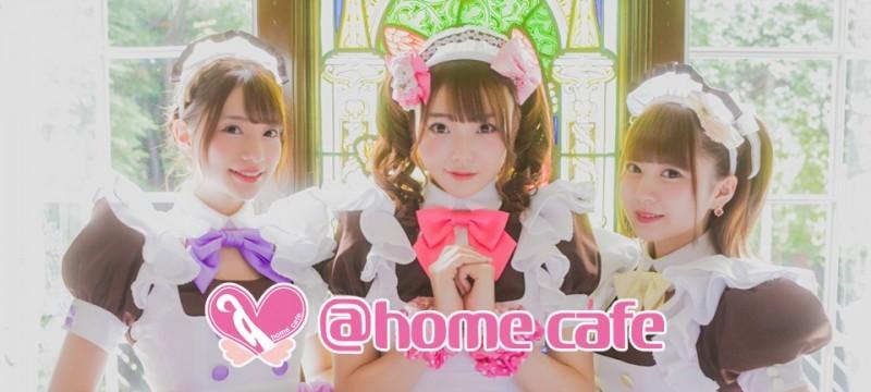 日本東京秋葉原知名的女僕咖啡廳「@home cafe」爆發武漢肺炎群聚感染,2家連鎖店約450名員工中有12名確診。(擷取自「@home cafe」官網)