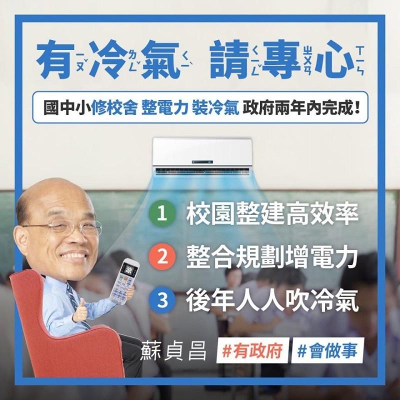 行政院長蘇貞昌今日在臉書上指出,2年後全國中小學不因城鄉差距,人人都有冷氣吹。(圖擷自臉書)
