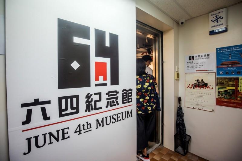 香港六四紀念館位在九龍旺角鬧區,保存許多與六四天安門、八九民運及反送中運動之相關文物資料。(彭博)