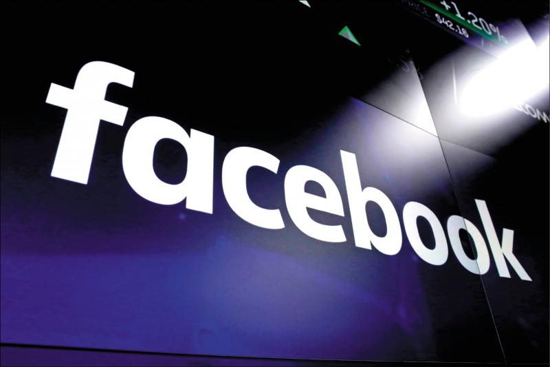 儘管港版國安法實施細則聲稱,可要求網路業者提供發文者資料並配合刪文,包括「臉書」在內的多家社群媒體業者陸續表態不會聽命照辦。 (美聯社檔案照)