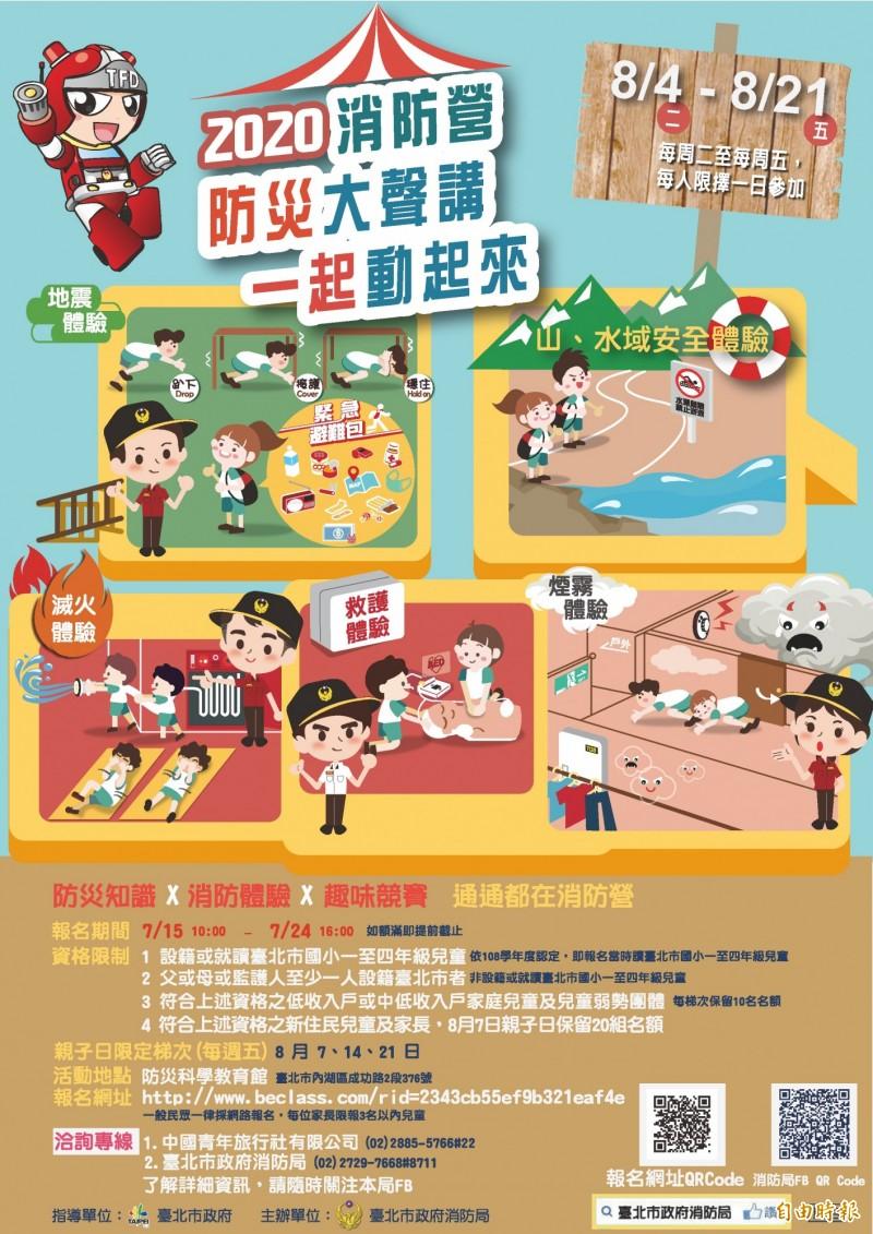 台北市消防局兒童消防營即將開始報名。(記者姚岳宏翻攝)