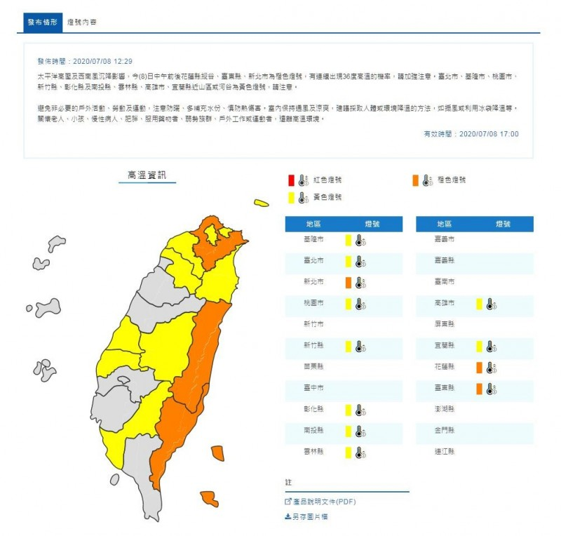 中央氣象局今天中午12時29分,針對12縣市發布高溫警戒。(圖翻攝自中央氣象局官網)