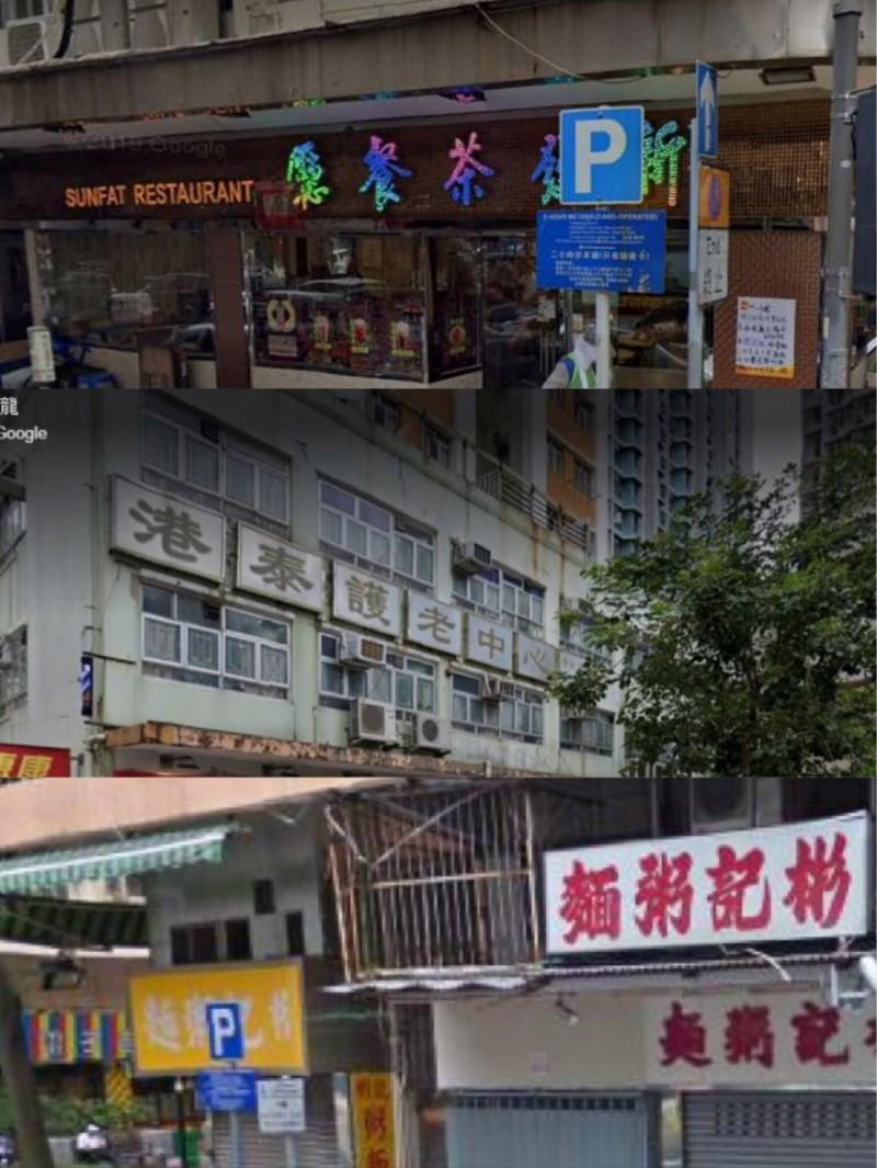 香港今天再新增24例確診,其中有19例為本土個案,不少都與慈雲山「港泰護老中心」、佐敦「新發茶餐廳」、坪石邨「彬記粥麵店」有關。(圖擷取自Google Map)