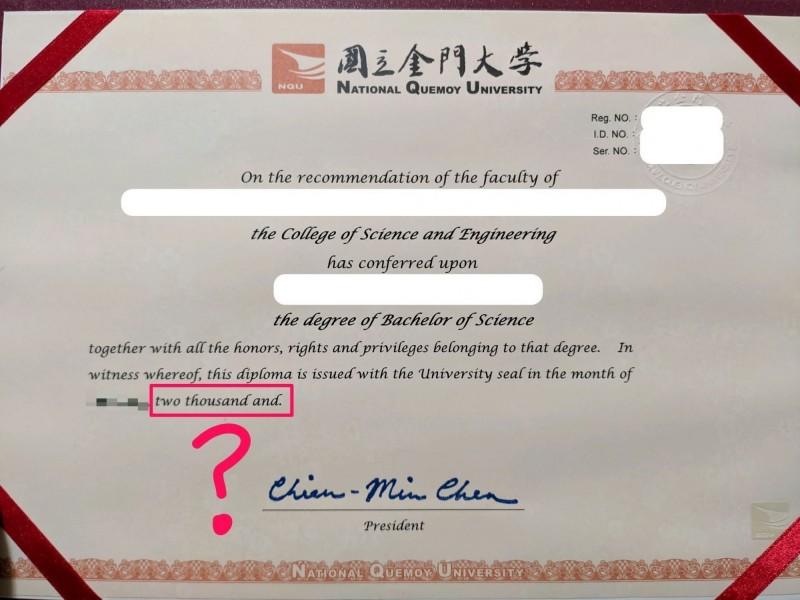 爆料者指拿到的畢業證書「2020」年英文字少印了「twenty」。(圖由讀者提供)