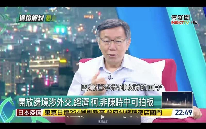 台北市長柯文哲今(9日)晚接受壹電視「十點上新聞」專訪。(翻攝自壹電視「十點上新聞」)