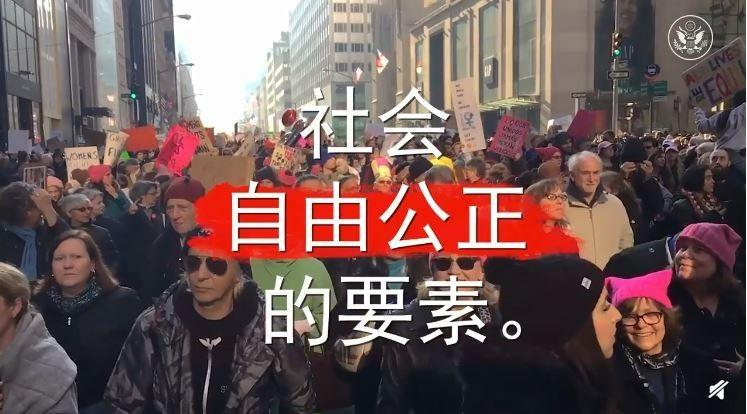 美國在中國的最高外交代表機構「美國駐華大使館」,8日在官方微博上PO出一則「言論自由」的影片,內容強調「美國尊重所有的人自由表達的權利,保障人們不會因此受到報復」,沒想到中國網友見狀紛紛崩潰,怒嗆這是「假新聞」。(圖擷取自「美國駐華大使館」官方微博)
