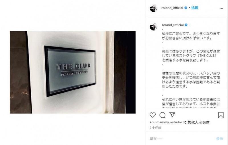 日本牛郎帝王羅蘭也不敵疫情影響,他所經營的牛郎店「THE CLUB」在今晚宣布關門大吉,羅蘭表示,「面對疫情仍未趨緩,為了保護員工與顧客的安全,且因為當前經營困難,決定結束營業」。(擷取自IG)