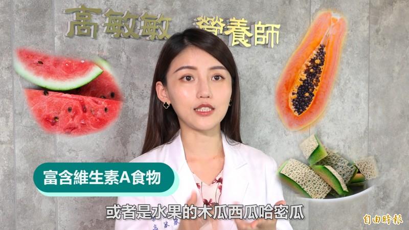 營養師高敏敏分享對眼睛乾澀有幫助的水果。(記者楊劼恩攝)