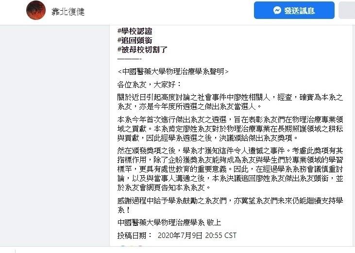 中國醫大證實系上決議取消廖男傑出系友頭銜。(擷取自靠北復健粉專)